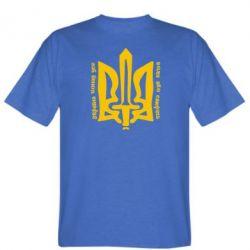 Мужская футболка Україна понад усе! Воля або смерть! - FatLine