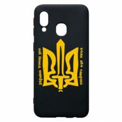 Чехол для Samsung A40 Україна понад усе! Воля або смерть!
