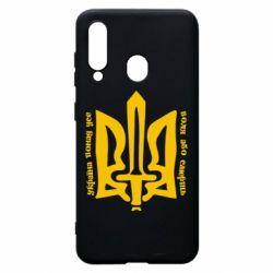 Чехол для Samsung A60 Україна понад усе! Воля або смерть!