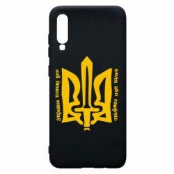 Чехол для Samsung A70 Україна понад усе! Воля або смерть!