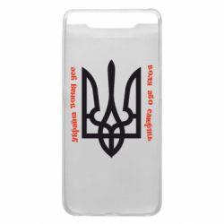 Чохол для Samsung A80 Україна понад усе! Воля або смерть!