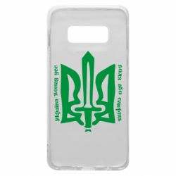 Чехол для Samsung S10e Україна понад усе! Воля або смерть!