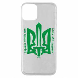 Чехол для iPhone 11 Україна понад усе! Воля або смерть!