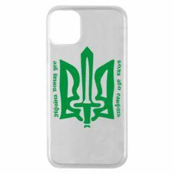 Чехол для iPhone 11 Pro Україна понад усе! Воля або смерть!