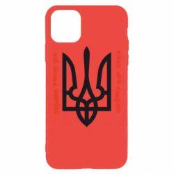 Чохол для iPhone 11 Pro Україна понад усе! Воля або смерть!