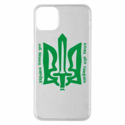 Чохол для iPhone 11 Pro Max Україна понад усе! Воля або смерть!