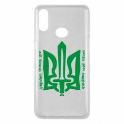 Чохол для Samsung A10s Україна понад усе! Воля або смерть!