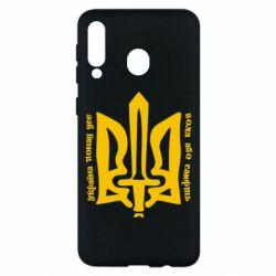 Чохол для Samsung M30 Україна понад усе! Воля або смерть!