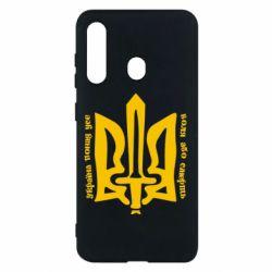 Чохол для Samsung M40 Україна понад усе! Воля або смерть!
