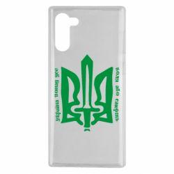 Чохол для Samsung Note 10 Україна понад усе! Воля або смерть!