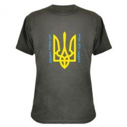 Камуфляжная футболка Україна понад усе! Воля або смерть! - FatLine