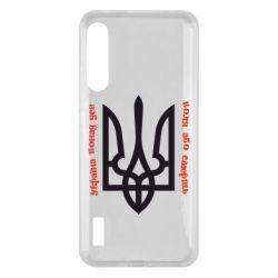 Чохол для Xiaomi Mi A3 Україна понад усе! Воля або смерть!