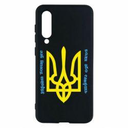 Чехол для Xiaomi Mi9 SE Україна понад усе! Воля або смерть!