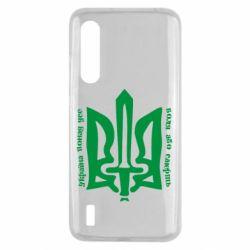 Чехол для Xiaomi Mi9 Lite Україна понад усе! Воля або смерть!