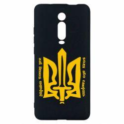 Чехол для Xiaomi Mi9T Україна понад усе! Воля або смерть!
