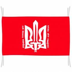 Флаг Україна понад усе! Воля або смерть!