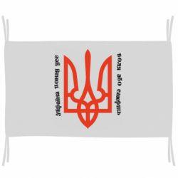 Прапор Україна понад усе! Воля або смерть!