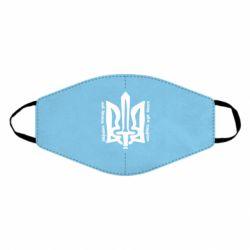 Маска для лица Україна понад усе! Воля або смерть!