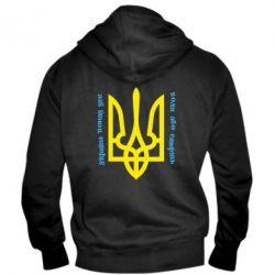 Мужская толстовка на молнии Україна понад усе! Воля або смерть! - FatLine