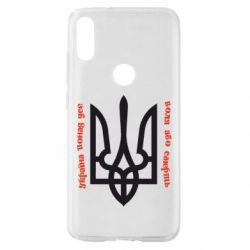 Чехол для Xiaomi Mi Play Україна понад усе! Воля або смерть!