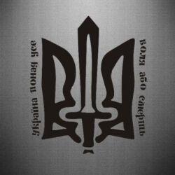 Наклейка Україна понад усе! Воля або смерть!