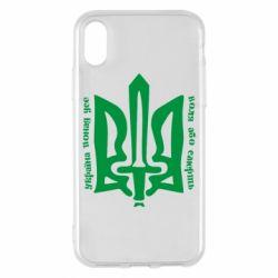Чохол для iPhone X/Xs Україна понад усе! Воля або смерть!