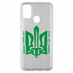 Чохол для Samsung M30s Україна понад усе! Воля або смерть!
