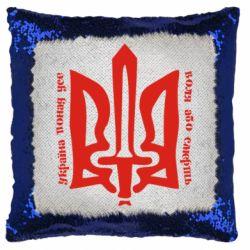 Подушка-хамелеон Україна понад усе! Воля або смерть!