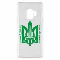 Чехол для Samsung S9 Україна понад усе! Воля або смерть!