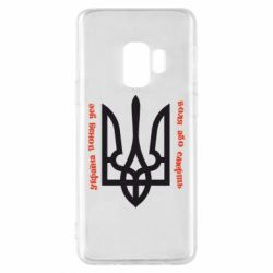 Чохол для Samsung S9 Україна понад усе! Воля або смерть!