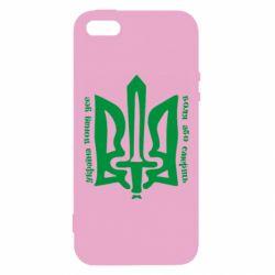 Чехол для iPhone5/5S/SE Україна понад усе! Воля або смерть!