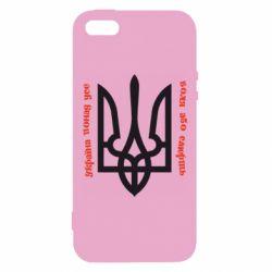 Чохол для iphone 5/5S/SE Україна понад усе! Воля або смерть!