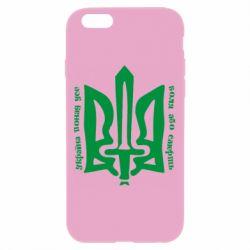 Чехол для iPhone 6/6S Україна понад усе! Воля або смерть!