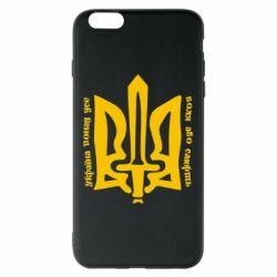 Чехол для iPhone 6 Plus/6S Plus Україна понад усе! Воля або смерть!