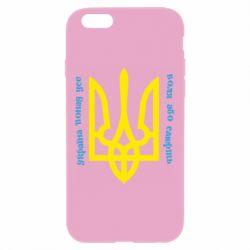 Чохол для iPhone 6 Plus/6S Plus Україна понад усе! Воля або смерть!