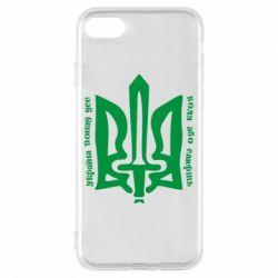 Чехол для iPhone 7 Україна понад усе! Воля або смерть!