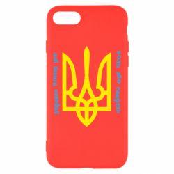 Чохол для iPhone 7 Україна понад усе! Воля або смерть!