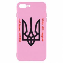 Чохол для iPhone 7 Plus Україна понад усе! Воля або смерть!