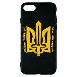 Чехол для iPhone 8 Україна понад усе! Воля або смерть!