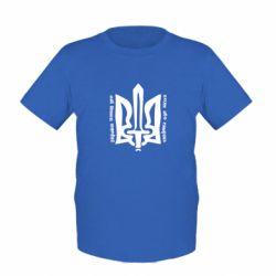 Детская футболка Україна понад усе! Воля або смерть!