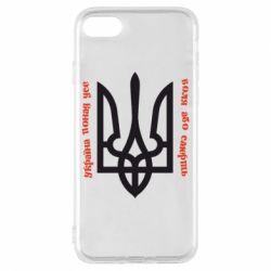 Чохол для iPhone 8 Україна понад усе! Воля або смерть!