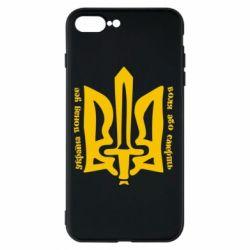 Чехол для iPhone 8 Plus Україна понад усе! Воля або смерть!