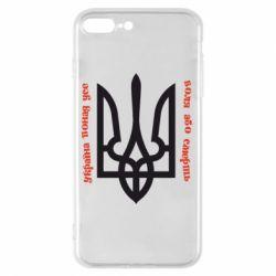 Чохол для iPhone 8 Plus Україна понад усе! Воля або смерть!