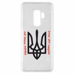 Чохол для Samsung S9+ Україна понад усе! Воля або смерть!