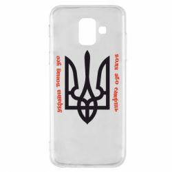 Чохол для Samsung A6 2018 Україна понад усе! Воля або смерть!