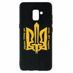 Чехол для Samsung A8+ 2018 Україна понад усе! Воля або смерть!