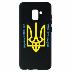 Чохол для Samsung A8+ 2018 Україна понад усе! Воля або смерть!