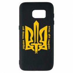 Чехол для Samsung S7 Україна понад усе! Воля або смерть!