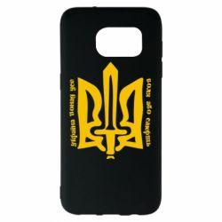 Чохол для Samsung S7 EDGE Україна понад усе! Воля або смерть!