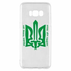 Чехол для Samsung S8 Україна понад усе! Воля або смерть!
